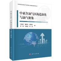 中亚含油气区构造演化与油气聚集