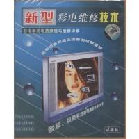 可货到付款!原装正版 经典百科 新型彩电维修技术(4VCD)