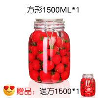 【家装节 夏季狂欢】密封罐玻璃食品瓶子蜂蜜柠檬百香果瓶泡菜坛子带盖家用小储物罐子 方形1500ML( 送同款)