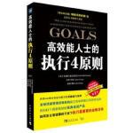 高效能人士的执行4原则[美]克里斯・麦克切斯尼,肖恩・柯维,吉姆・霍林,张尧中国青年出版社9787515313726