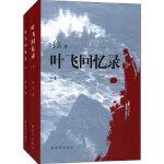 【新书店正版】叶飞回忆录(上下)叶飞中国人民解放军出版社9787506567534