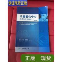【二手旧书9成新】儿童雾化中心规范化管理指南(第2版) /申昆玲、洪建国、于广军