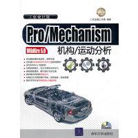 Pro/Mechanism Wildfire 5.0机构/运动分析(配光盘)(工业设计院)(实例教学 易学易用)