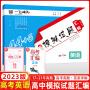 2021版 天津高考 一飞冲天 高考模拟试题汇编英语 2016-2020六年高考题8套 天津市各区县高考模拟试题汇编