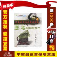 正版包票华夏民间文化经典传承 玉石雕刻及加工 4DVD 视频音像光盘影碟片