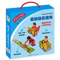 多功能立体玩具书《我的快乐校车》――会变的书来啦!一本书有三种功能,可以当书读,可以做游戏地垫,还可以当车开。超值的礼