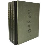 我们的中国(精装全四册)