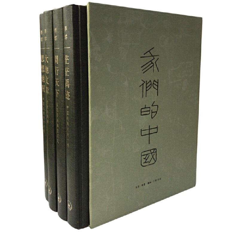 我们的中国(精装全四册) 什么是中国?怎么理解中国?李零告诉我们:中国是一个历史过程,是一个文明的漩涡,要从历史到地理认知五千年来的中国,从思想到情感热爱我们的中国。《我们的中国》是继《我们的经典》之后,又一部研究中国的巨制。