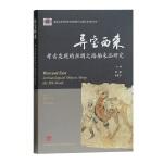 异宝西来:考古发现的丝绸之路舶来品研究