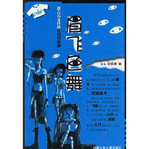 眉飞色舞:一群青春女伴的校园情感剧――花衣裳丛书