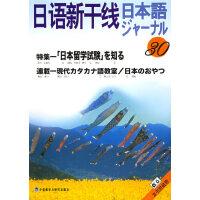 日语新干线30(附磁带)/日语新干线丛书