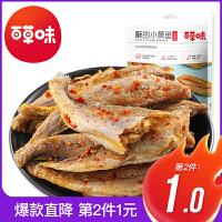 第二件1元【百草味-酥的小黄鱼50g】休闲零食小鱼干即食特产小吃