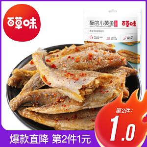 【百草味 爆品直降 第二件1元-酥的小黄鱼50g】休闲零食小鱼干即食特产小吃