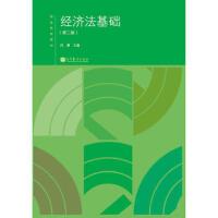 职业学校教材:经济法基础(第2版)(附光盘1张) 吕勇 9787040338775 高等教育出版社教材系列