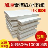 100张!素描纸水粉纸4K 8k 160g加厚8开全木浆素描纸铅画纸