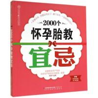 2000个怀孕胎教宜忌/亲亲乐读系列