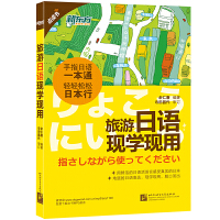 [包邮]点读书 旅游日语现学现用 日语口语一本通 情景日语 日本寒暄语【新东方专营店】