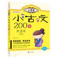 小学生小古文200课:第3册 方舟 9787550268500