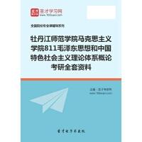 2021年牡丹江师范学院马克思主义学院811*思想和中国特色社会主义理论体系概论考研全套资料汇编(含本校或名校考研历年