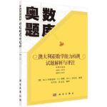 【二手旧书9成新】澳大利亚数学能力检测试题解析与评注 中学中级卷2006-2013 (澳)W.J.阿特金斯P.J.泰勒