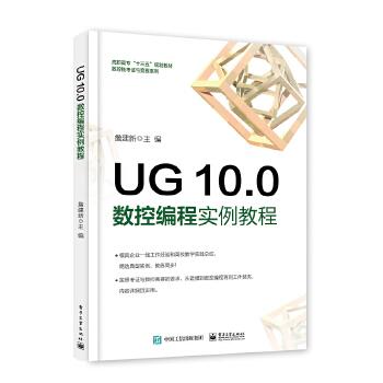 10.0-数控编程实例教程(pdf+txt+epub+azw3+mobi电子书在线阅读下载)