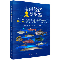 南海经济鱼类图鉴