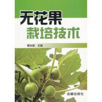 无花果栽培技术 曹尚银,梁伯俊,魏柏林著 9787508203737
