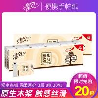 清风 原木纯品手帕纸3层8张20包便携式纸巾