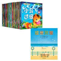 谁来我家 精装 +全60册 童话故事书 共61本