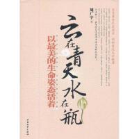 正版 云在青天水在瓶:以很美的生活姿态活着 周广宇 中国财富出版社 9787504738745 书籍 畅销书