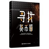 寻找货币锚 刘华峰9787550442368西南财经大学出版社
