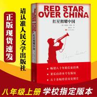 红星照耀中国 八年级上历史推荐阅读人民文学出版社 电视剧纪念长征胜利80周年 西行漫记 课外阅读文学历史书籍