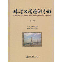桥梁工程检测手册(第二版)