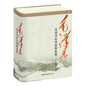 《毛泽东诗词书法诗意画鉴赏》2013年纪念一代伟人毛泽东120年周年诞辰