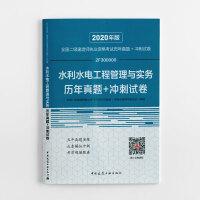 二级建造师 2020教材辅导 2020版二级建造师 水利水电工程管理与实务历年真题+冲刺试卷
