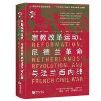 华文全球史082・宗教改革运动、尼德兰革命与法兰西内战