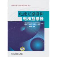 正版电流互感器和电压互感器中国电力出版社中国工程建设标准化协会电气专委会,导体和电气设备选