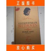 【二手旧书9成新】贝多芬钢琴奏鸣曲全集