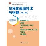 半导体薄膜技术与物理(第二版) 新