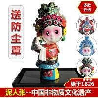 送外国人的中国特色礼物北京纪念品京剧脸谱人偶娃娃摆件中国风特色礼品送老外出国小礼物
