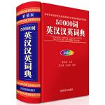 50000词英汉汉英词典(彩插版)
