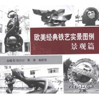 欧美经典铁艺实景图例――景观篇 中国建材工业出版社