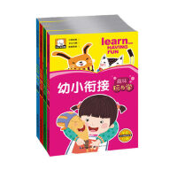 儿童早教书籍 笨笨熊幼小衔接趣味玩与学 全4册 基础篇1234 3-6岁宝宝幼儿童益智提升情商绘本 益智游戏思维训练学