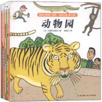 正版书籍 我的拉鲁斯小百科・动物王国(全4册,动物园、昆虫和小动物、追踪草原动物、探索动物世界,法国教育部推荐,被译成