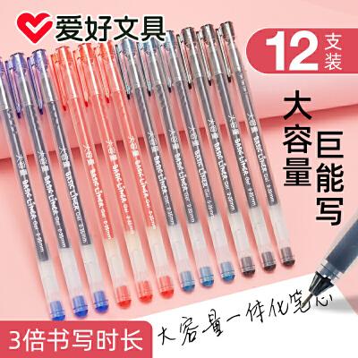 爱好中性笔文具大容量中性笔笔芯子弹头 特价包邮多款可选