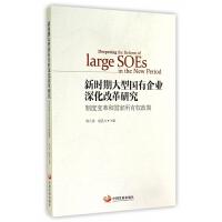 新时期大型国有企业深化改革研究(制度变革和**所有权政策)