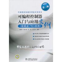 可编程控制器实用技术系列书 可编程控制器入门与应用实例(欧姆龙CPM2A系列)第二版