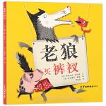 """老狼买裤衩 经典故事""""三只小猪""""新编,创意无限,爆笑连连,法国幼教杂志推荐"""