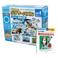 公文式教育:益智拼图step4野生动物+最好玩迷宫书(3-6岁)