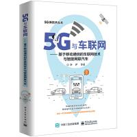 5G与车联网――基于移动通信的车联网技术与智能网联汽车